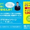 ボルボ 10項目無料の点検診断 エンジンオイル交換6,078円~ 夏の安心プラスキャンペーン
